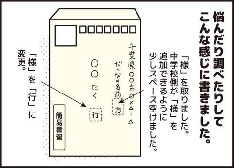 20180317中学受験その16