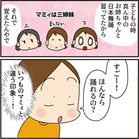 20210330日本舞踊2