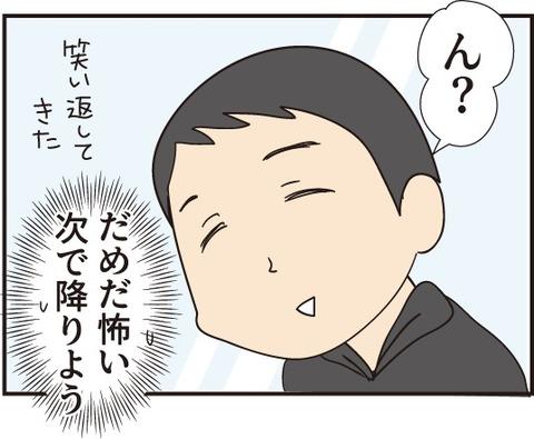 20191119変な人5