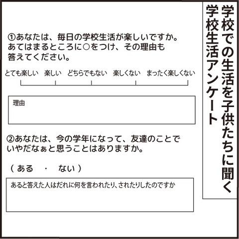 学校生活アンケート3