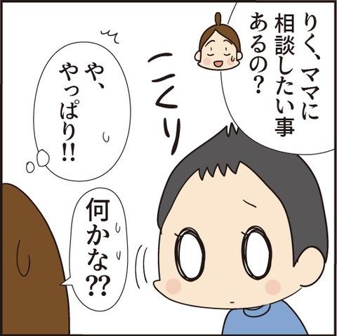 学校生活アンケート7