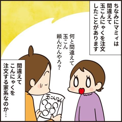 20210912生協間違い7