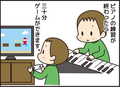 20180401ピアノを弾く理由2