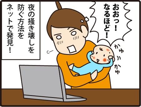 201604104こまマンガ_乳児湿疹3_1