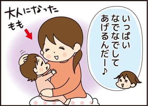 20171027赤ちゃんを産みたい2