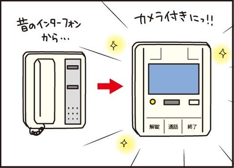 20170810インターフォン1