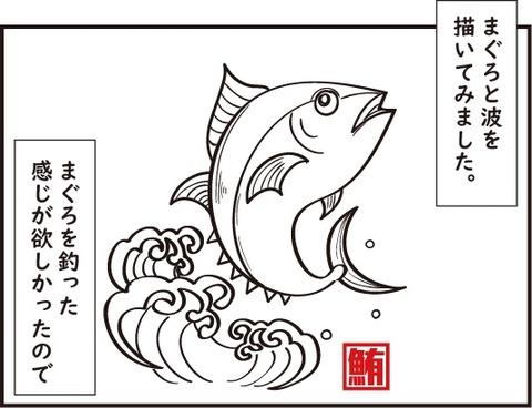 20180623魚のtシャツ7