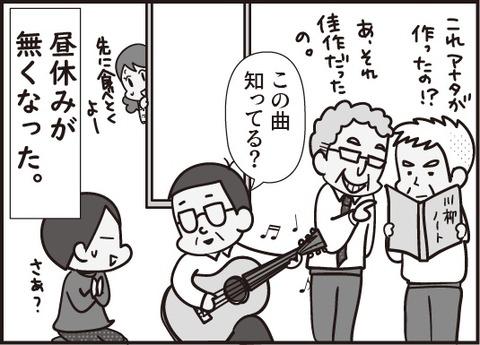 おじいさん第14話_5