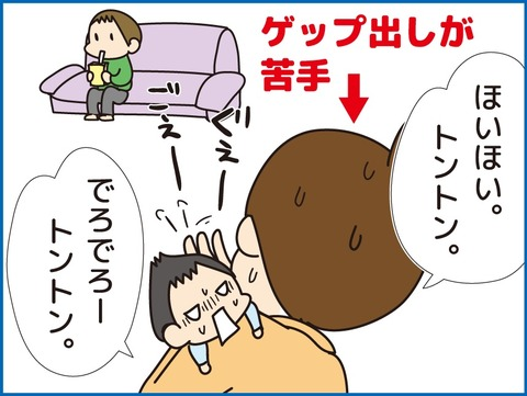 024げっぷの犯人2