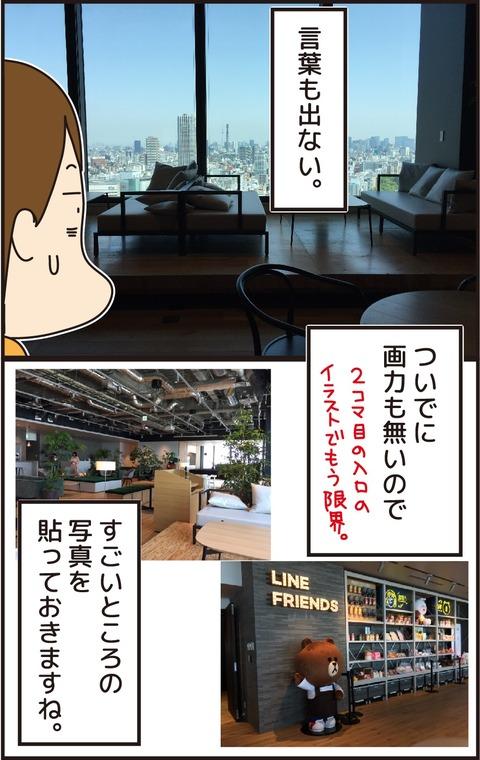 20170606新オフィス紹介2
