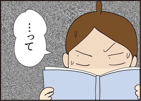 20190509漢字間違い3