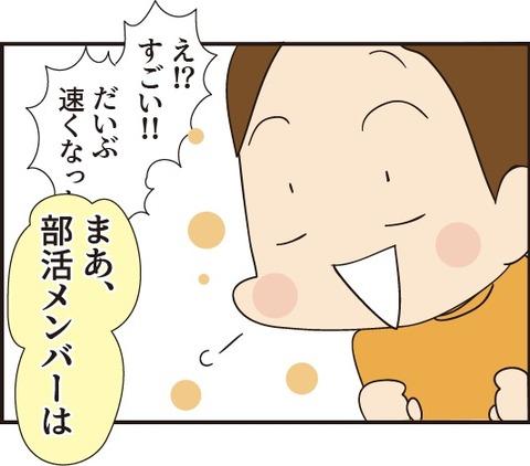 20190621長男運動会3