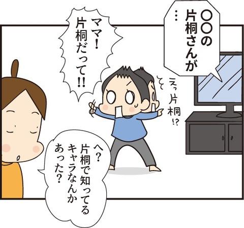 20190404マニアックすぎる登場人物3