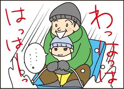 20160202雪遊び2
