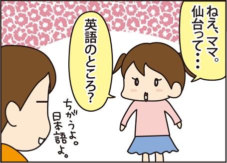 20150520仙台1
