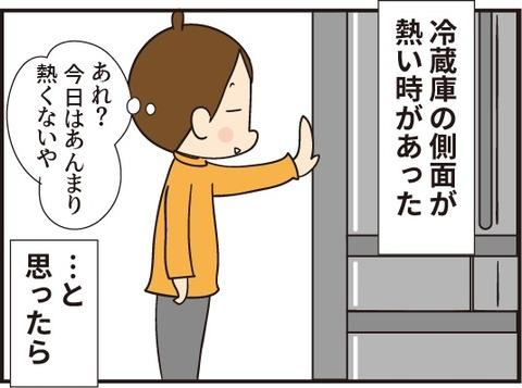 20190315冷蔵庫1