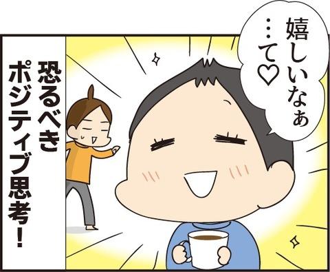 20190316知らないおじいさん5