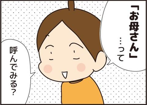 20170910お母さんと読んでみT2