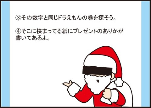 20180119クリスマス7