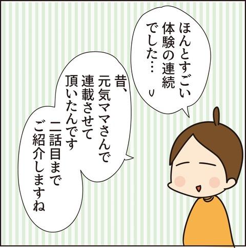 069元気ママ出産5