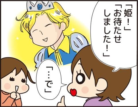 王子様が訂正1