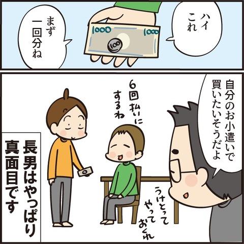 20210911借金生活7