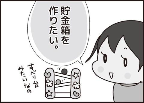 20170816夏休み自由研究二回目5