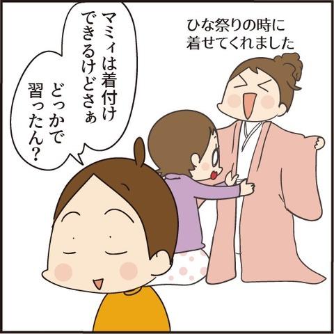 20210330日本舞踊1