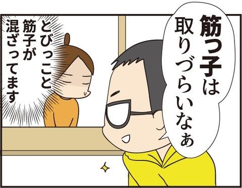 20191015とびこと筋子5