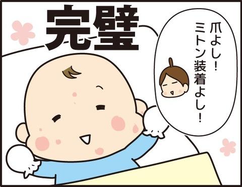 010乳児湿疹その2_2