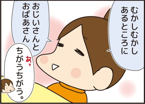 20170512昔話3