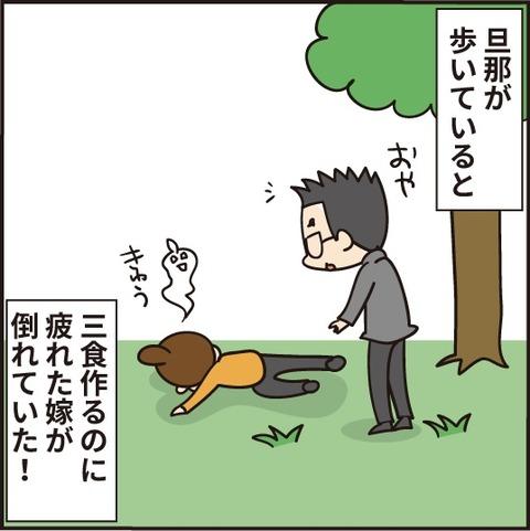 20200502目玉焼き丼9