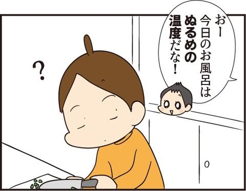 037ぬるめ2