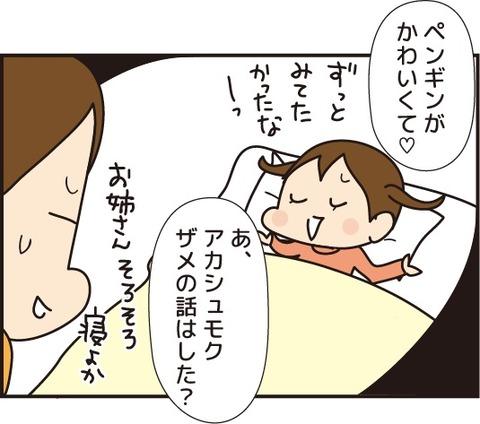 20180930長女の遠足5