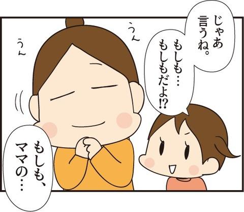20181207もしもの話3