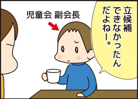 20170523応援団2
