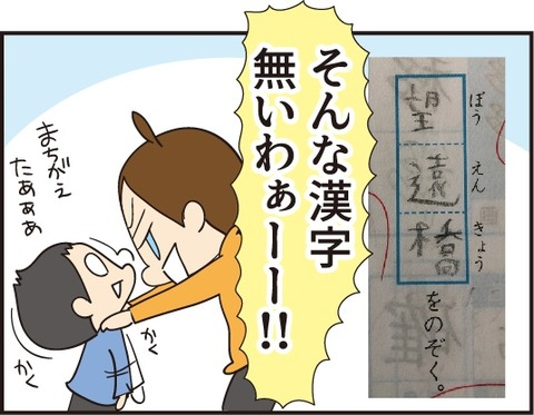 20190509漢字間違い4
