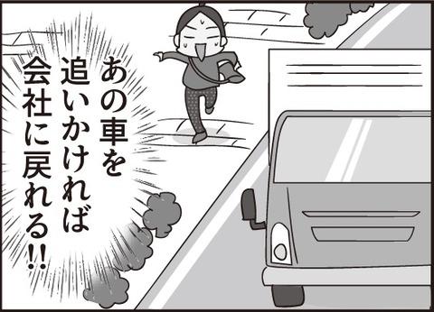 おじいさん番外編第三話4