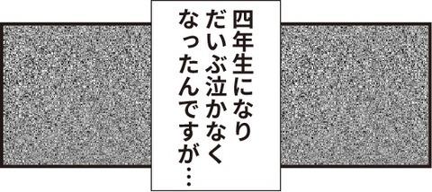 20190119すぐ泣く次男