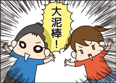 20160929まぐろどろぼう1