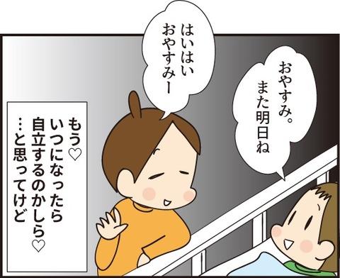 20190416おやすみの挨拶3