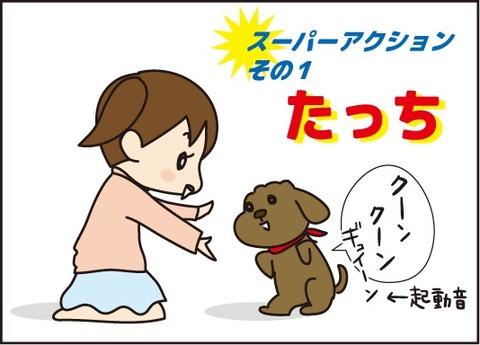 20170130プリンちゃん2