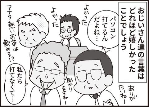 おじいさん番外編第6話3_7