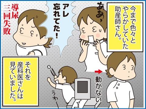 りく出産産科医1