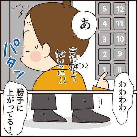 20210309エレベーターが怖い瞬間4