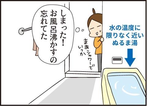 037ぬるめ1