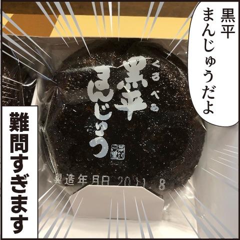 20201108黒平まんじゅう8