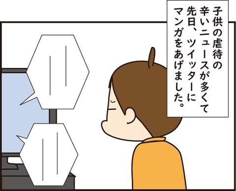 20180712叩く漫画12