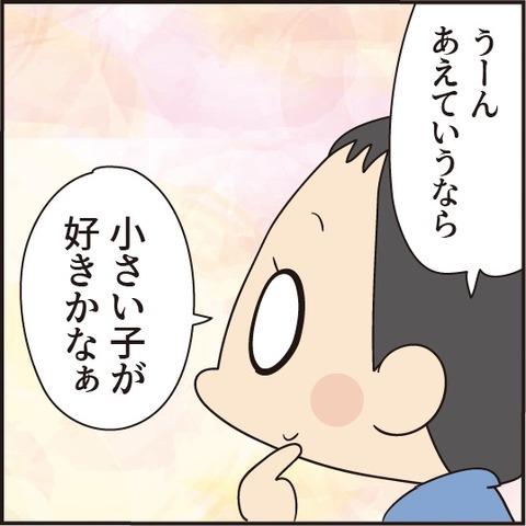 20200719恋愛事情4