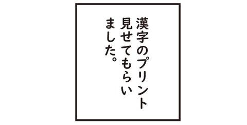 20180724ひよこの字3